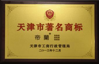 天津市著名商标认定和保护办法