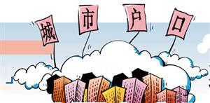 落户天津有哪些优势?天津高考优势能维持多少年?