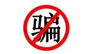 """东阿阿胶十年磨一剑的""""九朝贡胶""""商标因含""""欺骗性""""难注册!"""