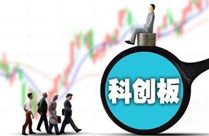 上海发改委:加快推进科创板建设和注册制试点工作