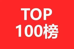 2018年中国企业「PCT国际专利申请」排行榜发布,华为第一