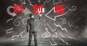 科创板摸底上海近1000家企业交表,还有近千家放弃申报