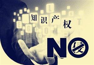 广州知识产权法院4年受理案件2.8万多件