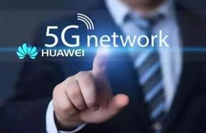 华为:50G PAM4产品化已经就绪,为5G商用奠定产业基础
