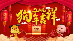 高智网2018年春节放假通知及工作安排