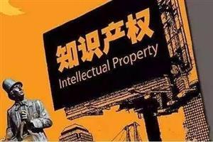 知识产权工作在粤港澳大湾区建设中有何作用?这篇文章告诉你