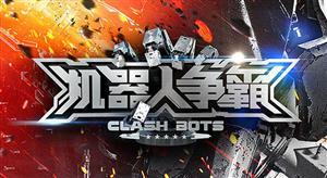 《铁甲雄心》《机器人争霸》……机器人格斗综艺节目你了解吗?