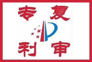 专利复审委员会赴韩参加交流活动