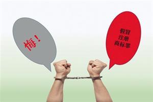 """2018新商标法:""""假冒注册商标罪""""如何罚款?如何判刑?"""