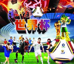 """""""世界杯商标""""不断被侵权,该如何保护自己的商标?"""