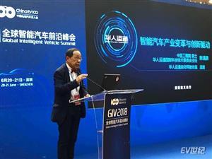 """华人运通受邀""""全球智能汽车前沿峰会"""" 分享以创新驱动智能汽车产业变革"""