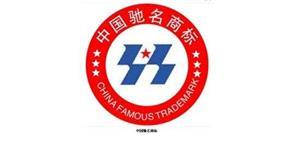 中国驰名商标申请须知