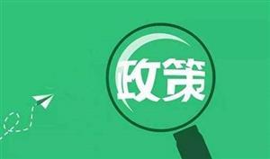 2018高新技术企业安徽省新资助政策已出,要申报的抓紧!