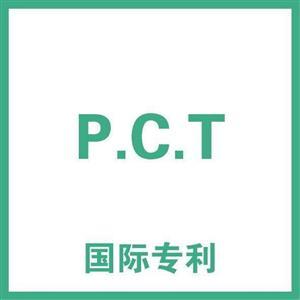 2018年申请PCT国际专利的程序有哪些?