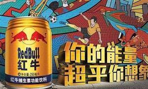 红牛中国商标纠纷现进展:合资公司撤回对泰国天丝商标归属诉讼