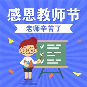 教师节了,为老师们办个专利!