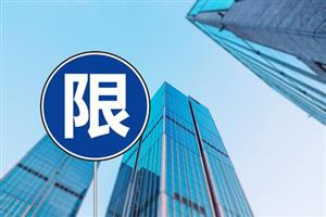 新版《北京市新增产业的禁止和限制目录》公布