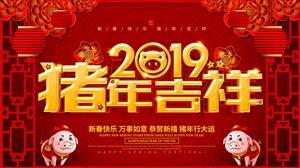 高智网2019年春节放假通知及工作安排