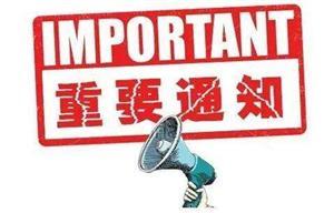 关于钻瓜科技(天津)有限公司正式更名的通知函