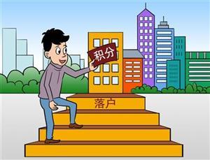 """南京市积分落户""""专利""""加分指标详情"""