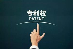 侵犯专利权为何不构成犯罪?