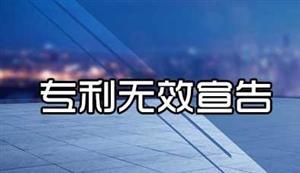 中国唯一原创存储发明专利即将失效,你知道是什么吗?