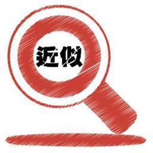 商品的形狀與注冊商標近似時的侵權判定