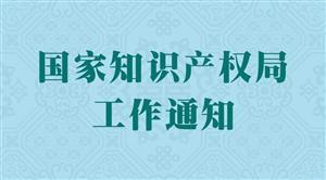天津印发全市知识产权宣传周活动方案