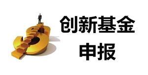 每年扩容到5亿元,北京经济技术开发区修订科技创新基金管理办法