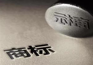 与田七牙膏有关商标等将于7月16日进行二次拍卖