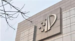 收費標準一覽!京外審協中心、地方商標受理窗口網上申請全面開展