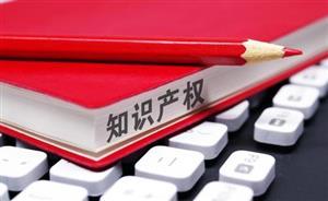 """重要通知!""""知识产权相关处罚决定书""""可在中国市场监管行政处罚文书网查询"""