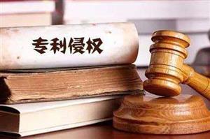 专利侵权纠纷中损害赔偿期间的计算