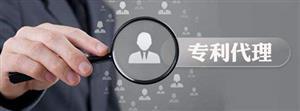 行政審批改革見成效 專利代理行業增活力