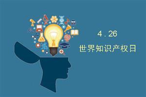 2020年世界知識產權日主題確定!