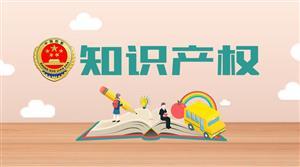 国资委 国知局发文:未来5年!央企知识产权工作这样干!
