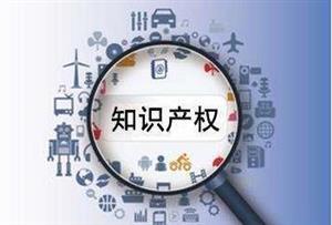 关于申报2020年北京市企业海外知识产权 预警项目的通知