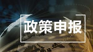 北京|2020年第二批中关村科技型小微企业研发费用支持资金启动申报