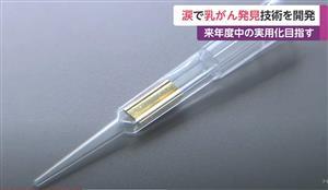 日本研发出使用泪水检测乳腺癌新技术,20分钟出结果