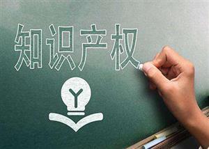 中日官方举行视频会议,持续推动知识产权合作