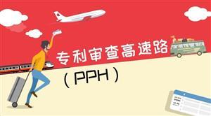 日韩专利加快为啥不建议用PPH?