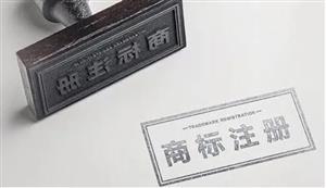 揭秘商标注册的三大陷阱!