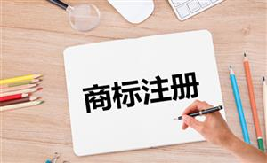 家政公司如何选择商标注册类别?