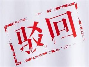 商标申请驳回之雷区警示:《商标实质审查规程》(上)