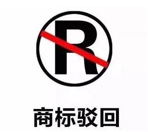 商标申请驳回之雷区警示:《商标实质审查规程》(下)