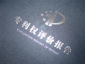 專利侵權糾紛處理中對專利權評價報告處理