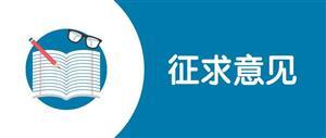 国家药监局 国知局:药品专利纠纷早期解决机制实施办法(试行)