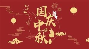 钻瓜专利网2020年国庆中秋双节放假通知及工作安排