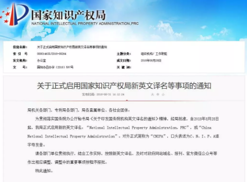 国知局启用「新英文译名」等事项(正式通知)图片