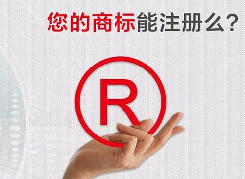 日化行业如何选择商标注册类别?